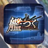 【艦つく –Warship Craft-】でリリース半年記念イベント実施決定!
