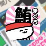 もうこれでお寿司屋さんも怖くない!?漢字学習アプリ【おしゅしだよ かんじおぼえりゅよ】