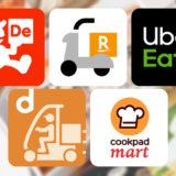 家から出たくない時は!美味しい料理や材料を届けてくれるデリバリーアプリ5選