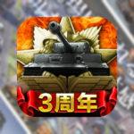 世界中の戦車を使いこなす!戦略ストラテジーゲームアプリ【戦車帝国】