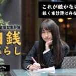 「日銭暮らし〜自動予算管理〜」が遂にリリース!