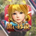 次世代RPGアプリ【黒い砂漠モバイル】大砂漠実装直前イベント開催!