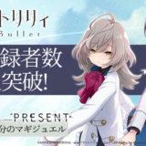 assault_lily_last_bullet