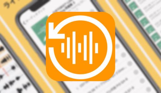 聴きたいところを繰り返し聴けるオーディオアプリ【AudioRepeater -繰返し、倍速、頭出し再生-】