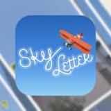 メッセージを青空に描こう!ARアプリ【SkyLetter スカイレター】