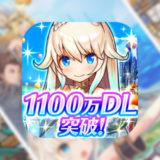 新感覚リアルタイムRPG【ユニゾンリーグ】1,100万ダウンロード記念キャンペーンを開催!