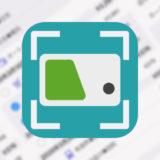 出張の交通費を簡単管理!ビジネスツールアプリ【出張精算メモIC】