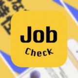 自分に合う職業を紹介してくれる!職業診断アプリ【職業診断 JobCheck】