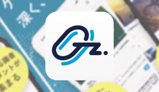 ゲーマー向けソーシャルメディアアプリがベータ版でリリース!【GamerzClip】