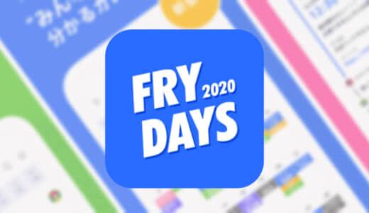 【FRYDAYS(フライデーズ) 】みんなの予定がわかるカレンダーアプリ、友達や恋人と予定を立ててシェアしよう!