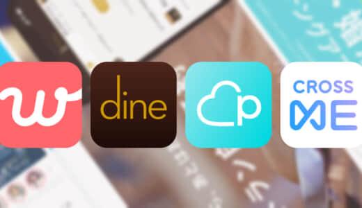 おすすめ恋活マッチングアプリ比較4選!アプリで出会いを見つけよう