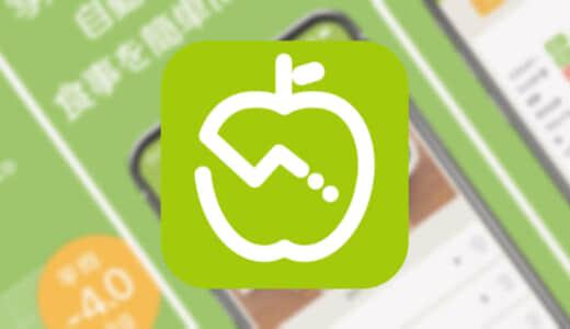 ダイエット管理アプリ【あすけん】カロリー計算・体重管理を楽々記録!