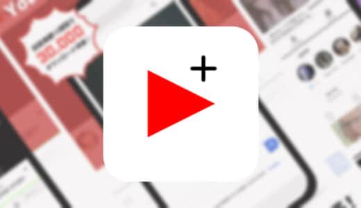 【ながらTube/動画みながら2画面操作】YouTubeを観ながら、SNSやインターネット操作が同時に使える!!
