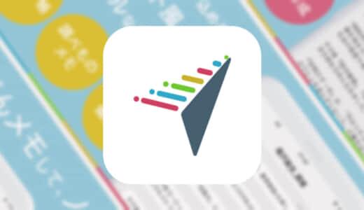 チャットのようにメモができるアプリ【ポストメモ】にノート機能実装!