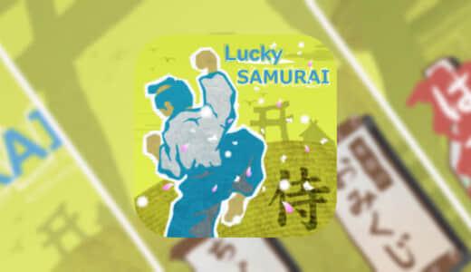 【ラッキーサムライ - おみくじ】和風おみくじで運試し!
