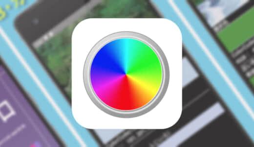 【カラー判定 ナニイロ】写真から色の情報をゲットできる!