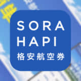 格安航空券検索アプリ【ソラハピ】でかしこくお得に飛行機に乗ろう!