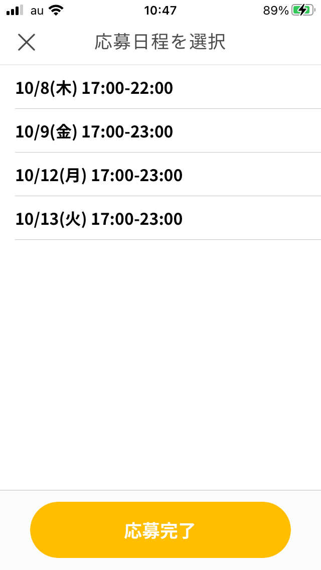 探す画面02