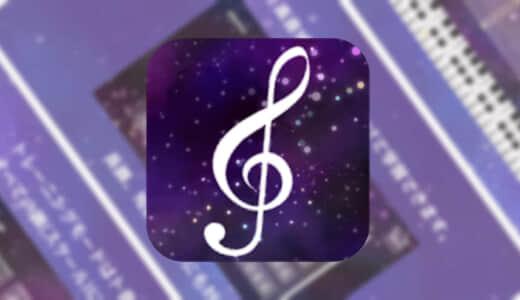 【ピアノ音符読み学習 Starry Notes】ピアノ初心者の向け音符&スケール学習アプリ!1日1分から始められる!
