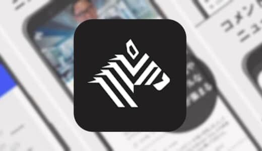 【NewsPicks】ビジネスニュースアプリがより読みやすくリニューアル!!
