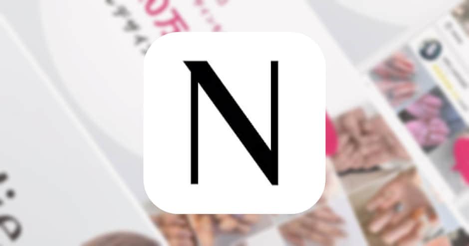 【ネイリー】直接ネイリストと繋がれる!ネイル予約アプリ