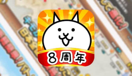 【にゃんこ大戦争】大人気タワーディフェンスゲームが8周年記念イベントの第2弾が開催中!!