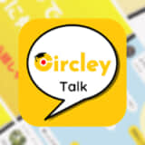 【Circley(サークリー) - 学生コミュニティアプリ】学生だけの専用コミュニティで友達を作ろう!
