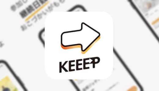 【Keeep – 習慣化・目標達成アプリ】お金を無駄遣いしないために日々の習慣で節約していく習慣化アプリのご紹介!!