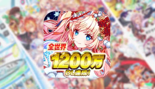 【クラッシュフィーバー】爽快パネルRPGにて、「全世界1200万DL達成感謝キャンペーン」を開催中!