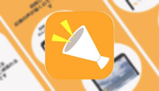 【チアログ】毎日頑張ってる人を応援&応援してもらえるアプリ