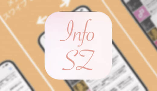 【Info SZ】セクゾファン向けに特化したニュースアプリ!