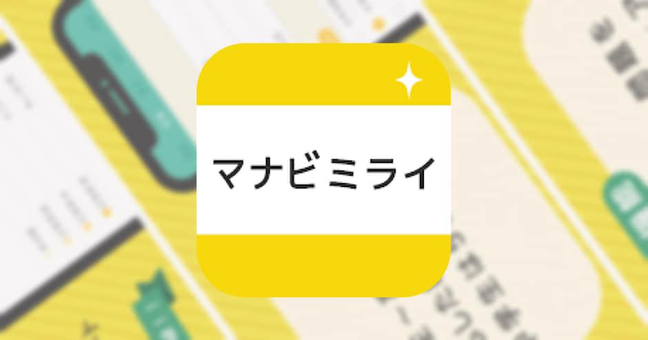 【中高生の暗記アプリ マナビミライ】自分だけの学習キットを作成して弱点克服!