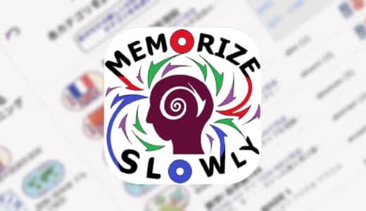 【MEMORIZE SLOWLY】動きを見て覚える!?新しい学習アプリ