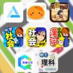 【2021年最新】中学生向け勉強アプリおすすめまとめ12選!
