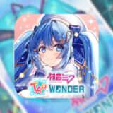 【初音ミク -TAP WONDER-】初音ミクのスマートフォンゲームにて、『SNOW MIKU 2021』とコラボ開催!「雪ミク」のイラストや限定コスチュームがゲーム内に登場!