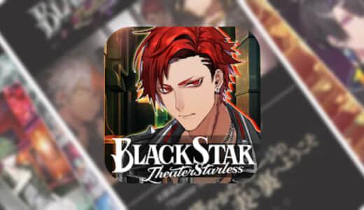 【ブラックスター -Theater Starless-】本格リズムゲームにて、アプリ内LIVEイベント「BLACK LIVE」開演!カムバックボーナスも実施!