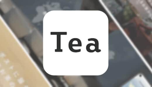 【Tea 旅するように楽しむ、お茶の定期便】世界中のお茶から好きなものを選んで注文する、お茶の定期便アプリのご紹介!