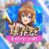 【八月のシンデレラナイン】SSR一二三ゆりの獲得可能な新イベントなどを開催する球春祭キャンペーン第3弾が開始中!!