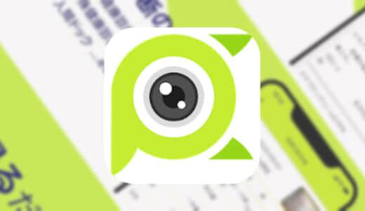 【健康管理アプリ】健康診断やお薬手帳を写真を撮ってデータ化できる!