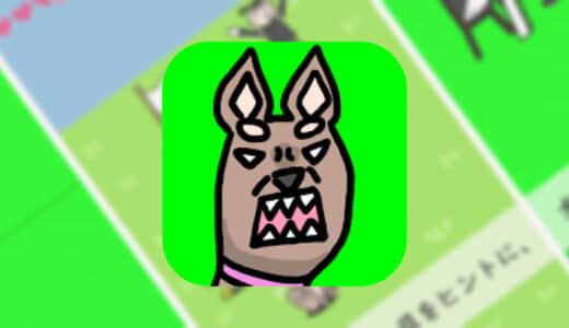 パズルゲームアプリ【困った犬を脱出!しつけの名人】犬のしつけにチャレンジ!