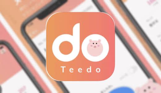 【Teedo(ティードゥ)】つぶやくだけでタスク管理できるTODOアプリ!