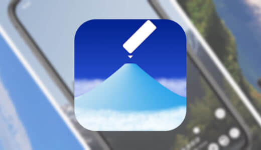 【AR山ナビ -日本の山16000-】山にスマホをかざせば名前が分かるARアプリ!