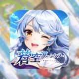【蒼空ファンタジー~運命のヴァルキュリア~】ハイクオリティな放置系MMORPGをプレイしてみた!!