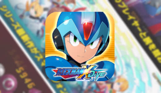 【ロックマンX DiVE】ロール・キャスケットがプレイアブルキャラで登場!「ロール・キャスケット」カプセル開催中!!