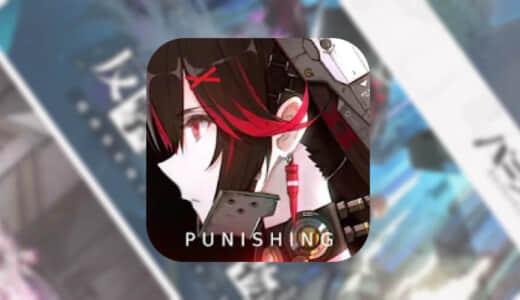 【パニシング:グレイレイヴン】超爽快本格3DアクションRPGにて、『九龍環城』のアップデートが実施!!