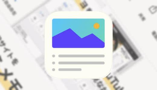【見ながらメモ】WEBサイトや動画を見ながらメモができるメモアプリ