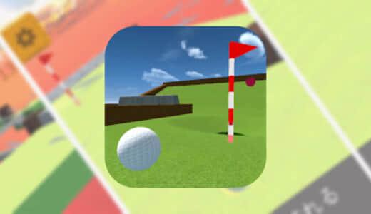 【ゴルフワンショット3D】物理シュミレーションゴルフゲームアプリ!