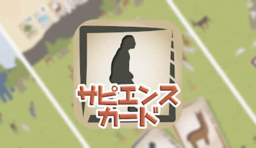 【石器時代の村づくり!〜サピエンス・カード〜】村育成シミュレーションアプリ!