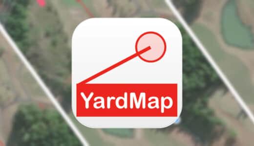 ゴルフのときに役立つ!ヤード距離測定アプリ【Yard Map】