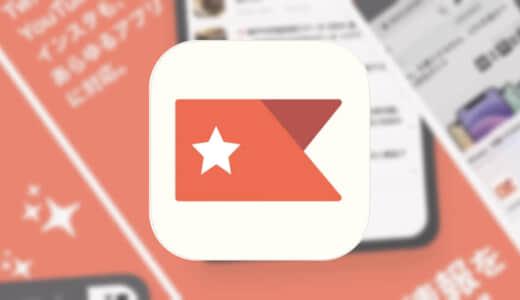 【爆速ブックマーク】ブックマークをカテゴリごとにわかりやすく整理できるアプリ!